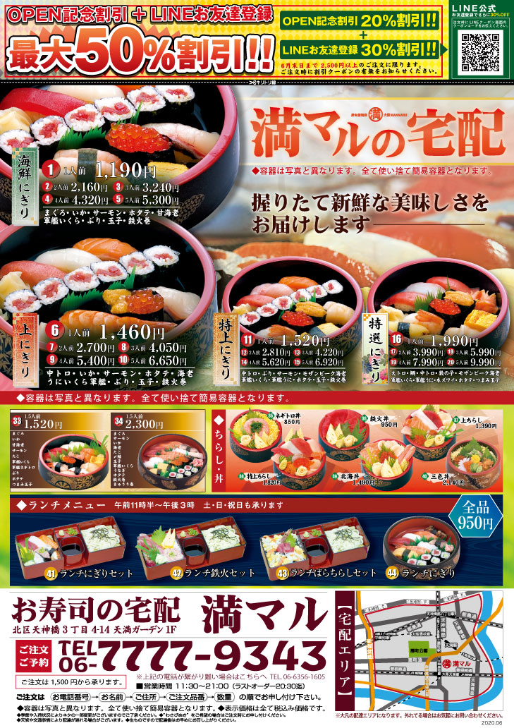 寿司 メニュー 屋台